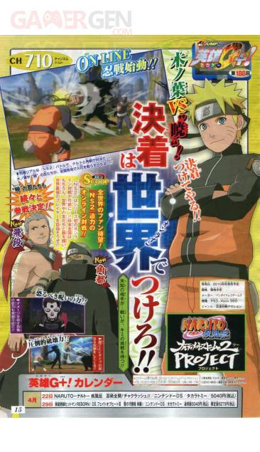 Naruto Shippuden Narutimate Storm 2 Jump Scan