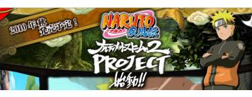 Naruto Shippunden Narutimate Storm 2 Ultimate Ninja