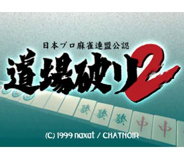 Mahjong psp ps3