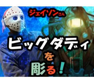 Bioshock 2 Insolite Japonais Tronçonneuse Big Daddy