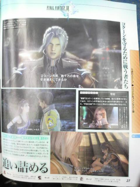 Final_fantasy_13-3