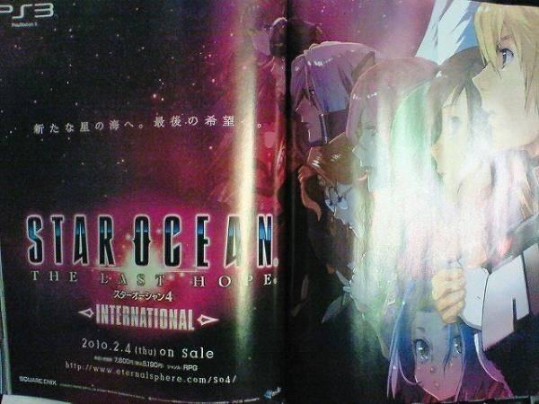 star_ocean_famitsu