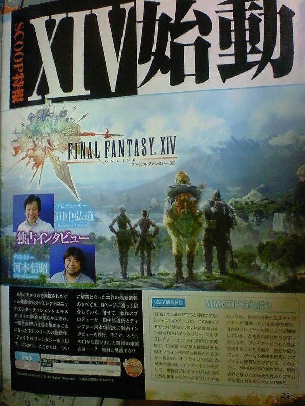 ffxiv-low-res-scan_11