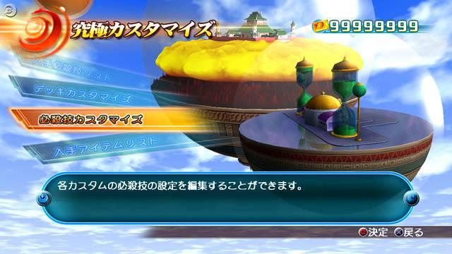 dragon ball raging blast mode