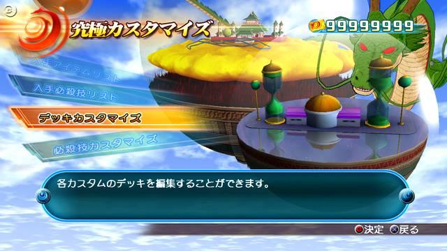 dragon ball raging blast mode (3)