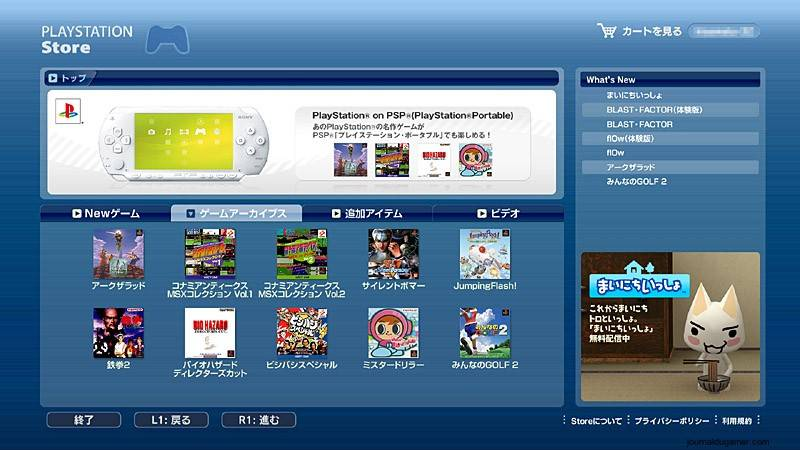 playstation_network_01