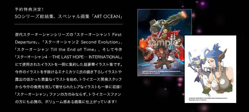star_ocean_iv_the_last_hope_international perso7