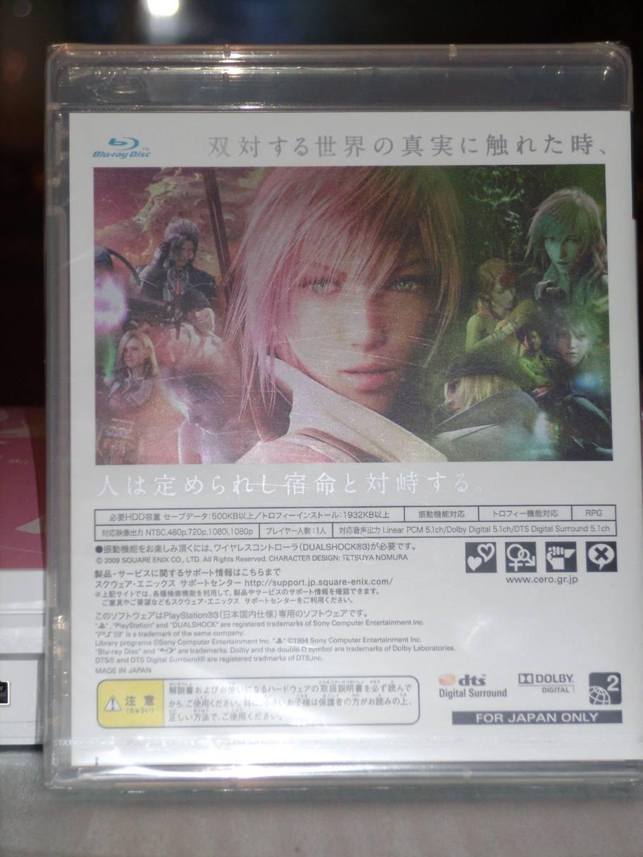Final Fantasy XIII Lightning Edition DSC01195