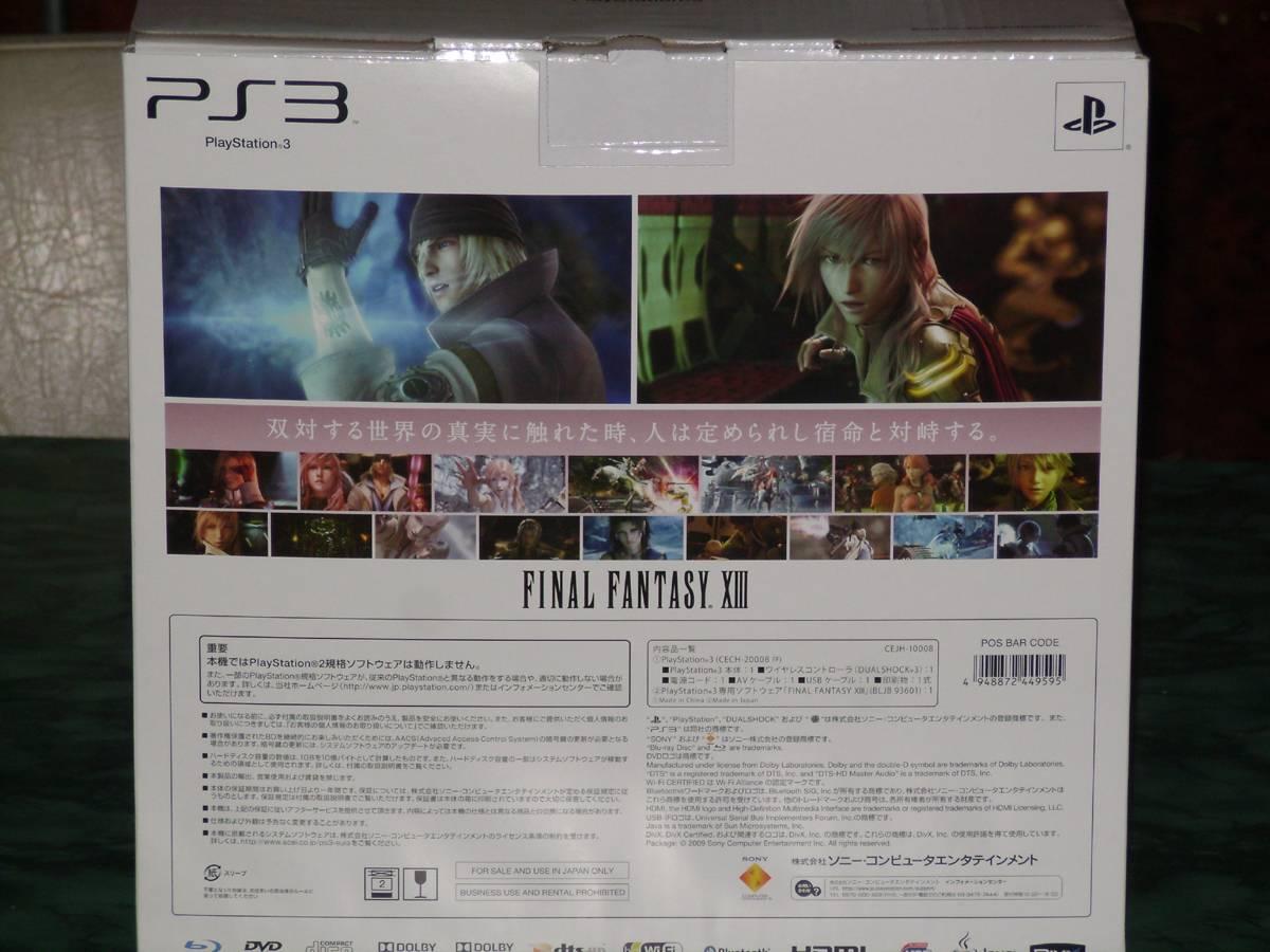 Final Fantasy XIII Lightning Edition DSC01201