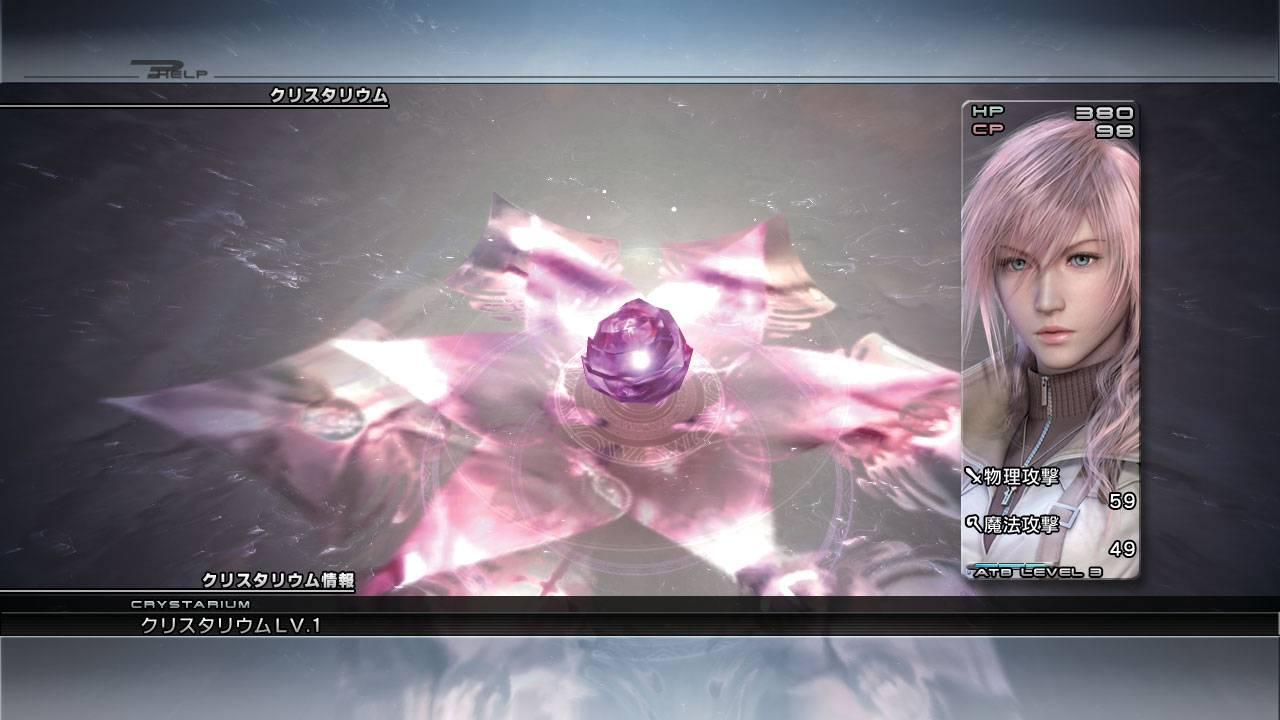 Final-Fantasy-XIII_2009_11-20-09_03