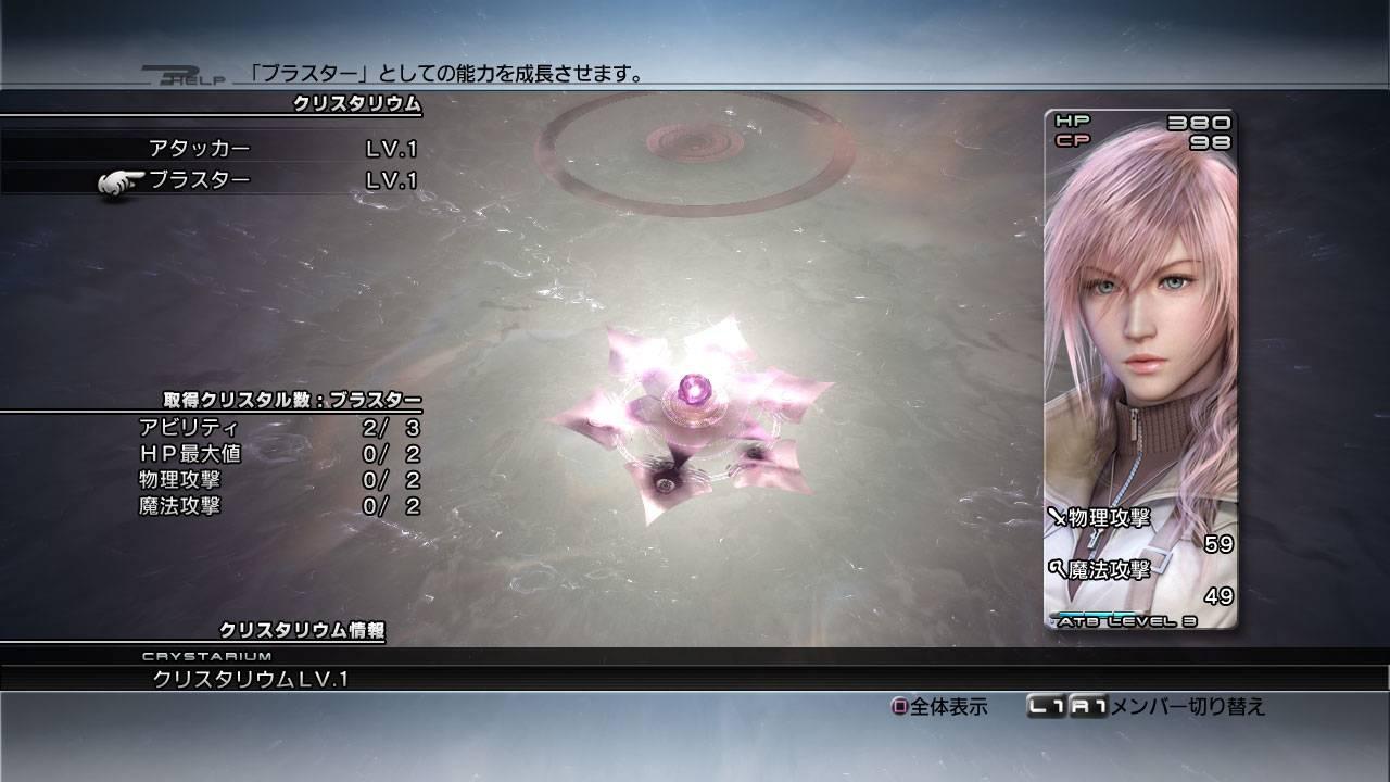 Final-Fantasy-XIII_2009_11-20-09_04