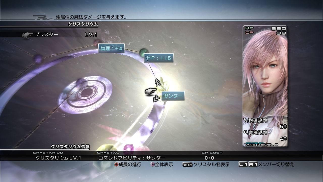 Final-Fantasy-XIII_2009_11-20-09_05
