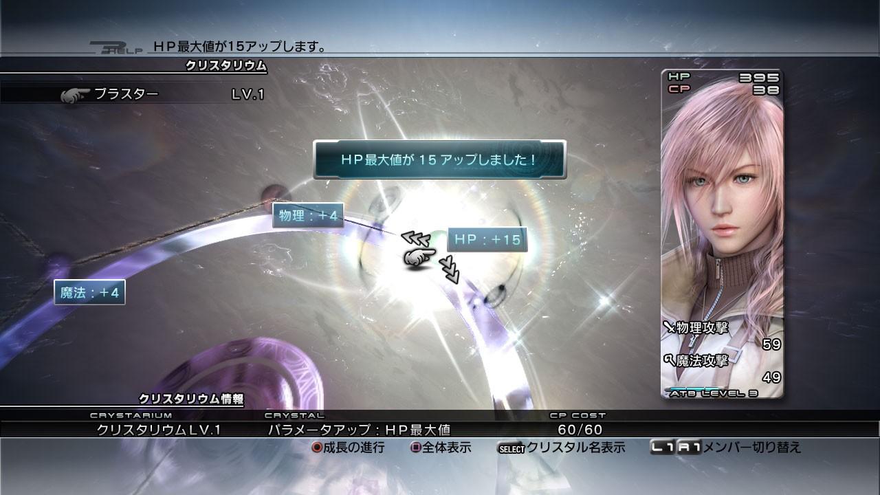 Final-Fantasy-XIII_2009_11-20-09_06
