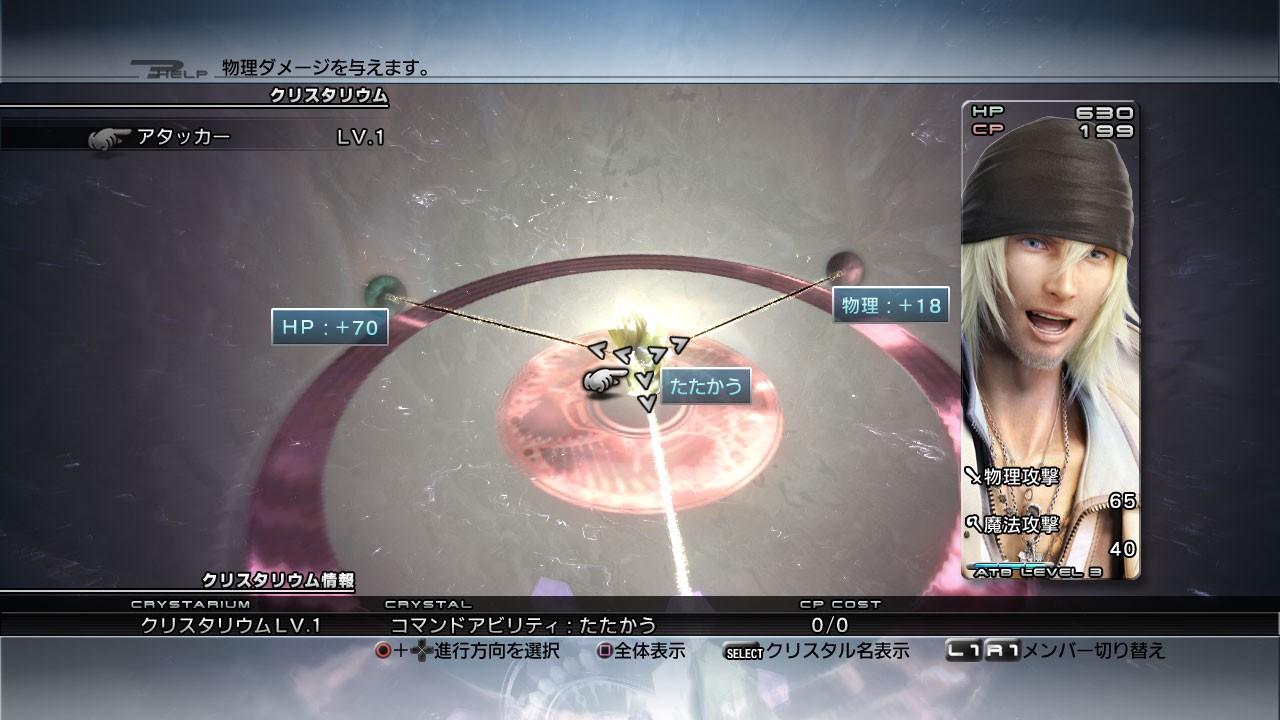 Final-Fantasy-XIII_2009_11-20-09_07