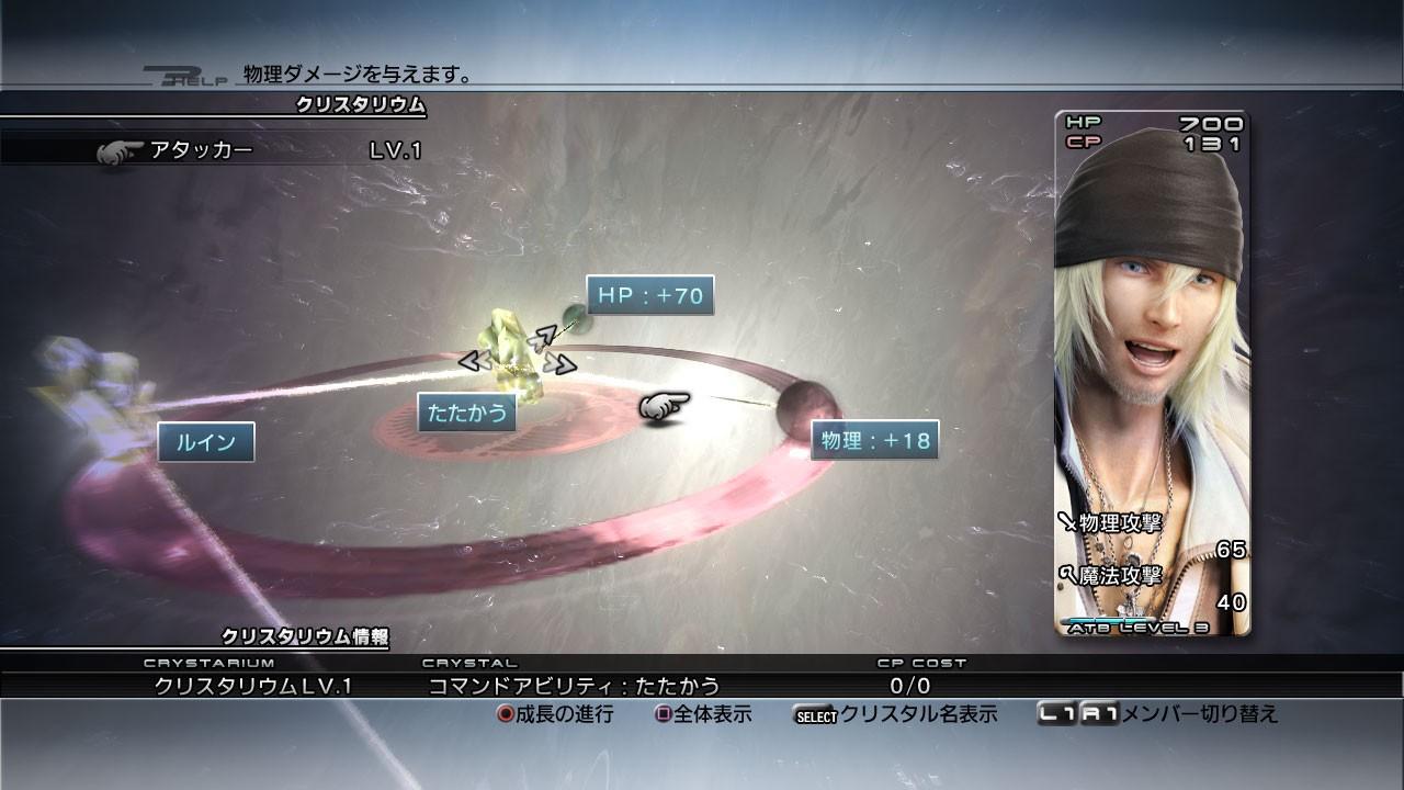 Final-Fantasy-XIII_2009_11-20-09_08