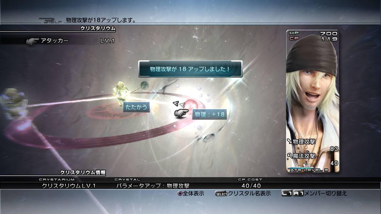 Final-Fantasy-XIII_2009_11-20-09_09