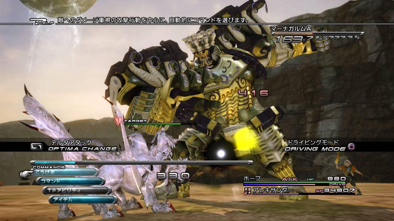 Final-Fantasy-XIII_2009_11-20-09_17