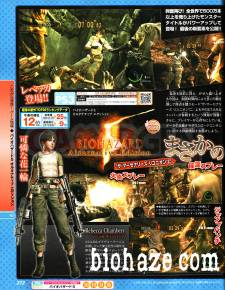 Resident Evil 5 Alternatve Edition Gold Capcom Famitsu