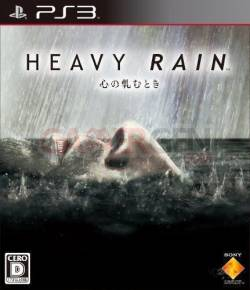 heavy-rain-japanese-box-art
