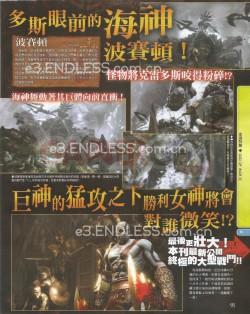 god_of_war_3_poseidon_scan3