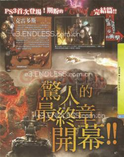 god_of_war_3_poseidon_scan7