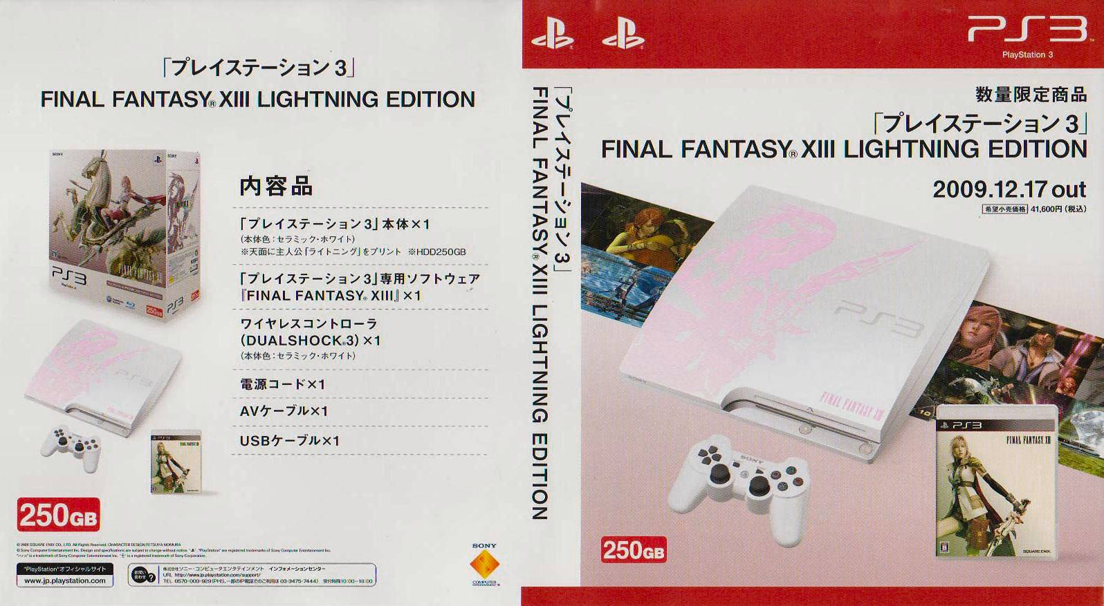 Final Fantasy XIII Jaquette Cover Bundle