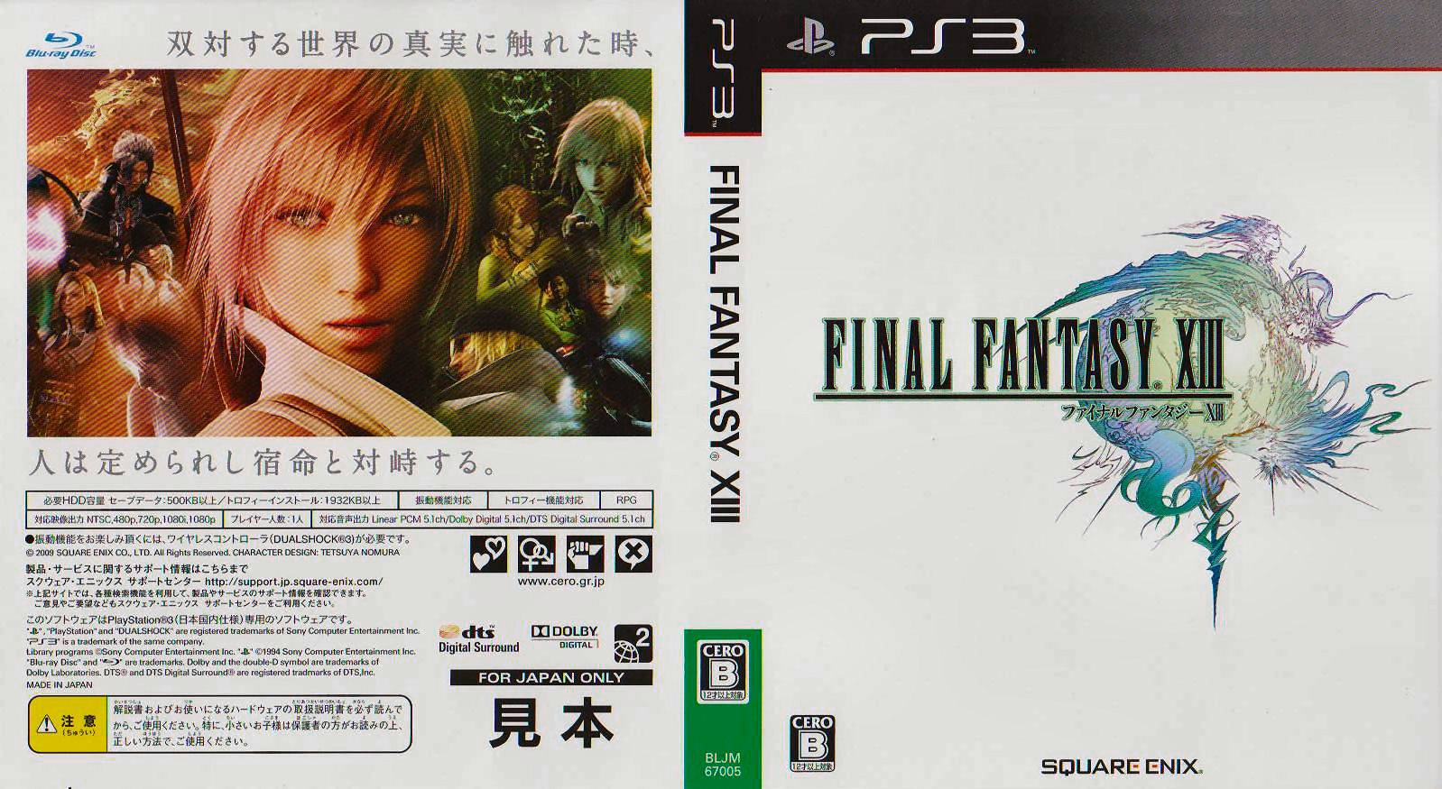 Final Fantasy XIII Jaquette Cover Bundle (1)