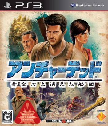 uncharted_2_jaquette_japon uncharted2japanese