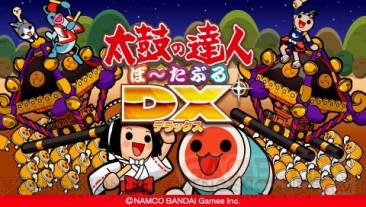 Taiko no Tatsujin Portable DX ps3gen pspgen