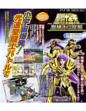 Saint Seiya PS3 Xbox 360 Scan Jump chevalier