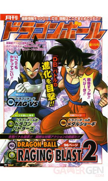 Dragon Ball Raging Blast 2 V Jump scan (2)