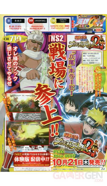 Naruto Ultimate Ninja Storm 2  V-Jump killer bee PS3 Xbox 360