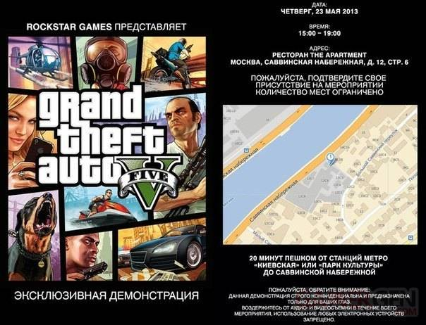 GTA V screenshot 20052013