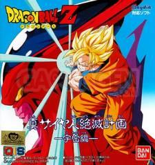 dragon_ball_gaiden_01