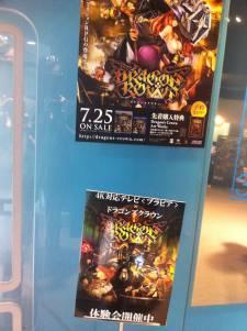 Dragon's Crown Tokyo 08.07.2013.
