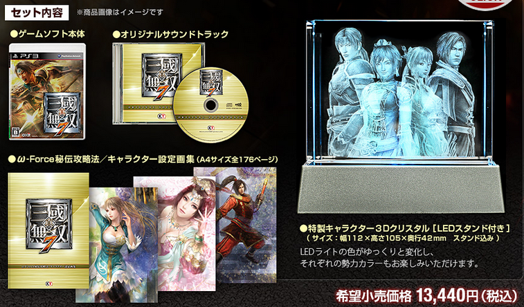 Dynasty Warriors 8 collector images screenshots 0002