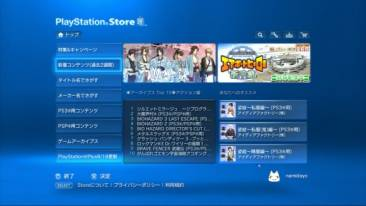 jp-psn-store-screen-04072011-001