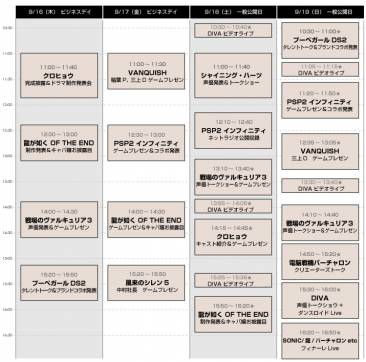 line-up-sega-tokyo-game-show-2010-valkyria-chronicles-3-02