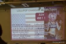 Lollipop Chainsaw Akihabara 025