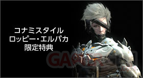 Metal gear Rising Raiden armure screenshot 04122012 001