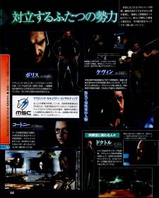 Metal Gear Rising Revengeance scan 3