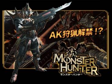 monster_hunter_lost-planet-2-skin00