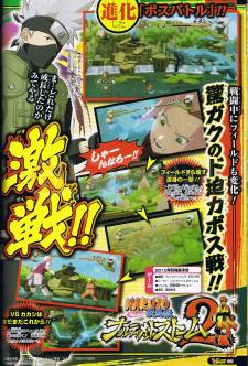 Naruto Shippuden Ultimate Ninja Storm 2 scan v jump (2)