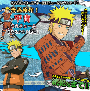 Naruto Storm 3 screenshot 17122012 006