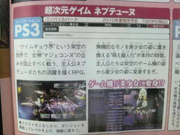 Neptune-PS3-Famitsu-Scan_01.