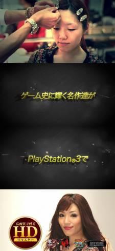 PlayStation 3 publicité HD