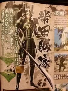 Sengoku-Basara-4_03-07-2013_scan-2