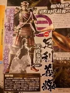 Sengoku-Basara-4_03-07-2013_scan-3