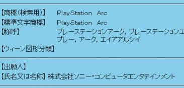 sony_japan_register_playstation_arc