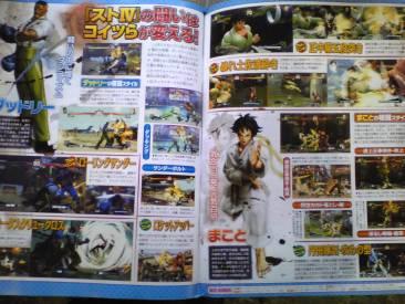 Super Street Fighter IV Famitsu SSFIV 1